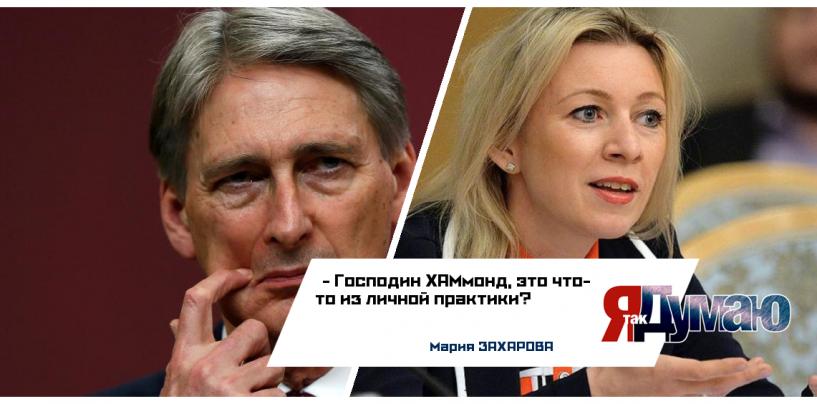Захарова посмеялась над высказыванием Хаммонда об «избиении жены».