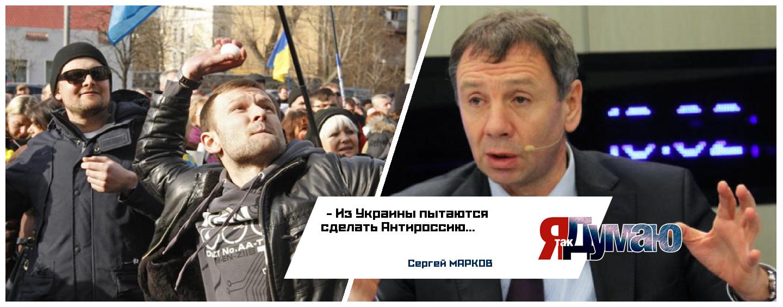 Россия просит Киев наказать экстремистов, нападающих на наши посольства. Сергей Марков о попытках сделать из Украины «Антироссию»