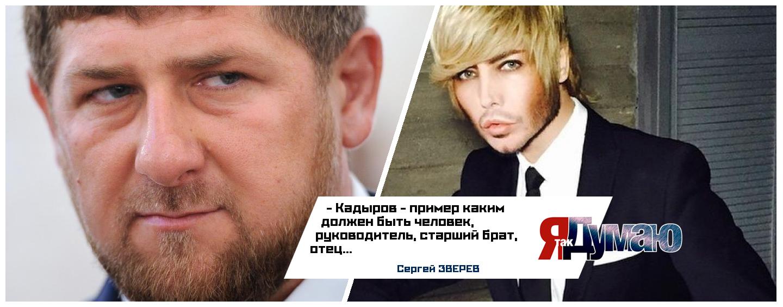 И что с того, что Кадыров и.о? Сергей Зверев сравнивает своего друга со старшим братом и отцом.