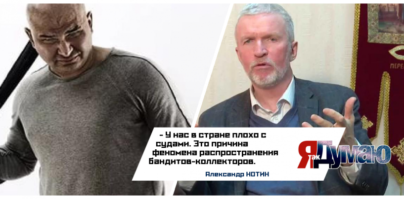 Необъявленная война: коллекторы против народа России.