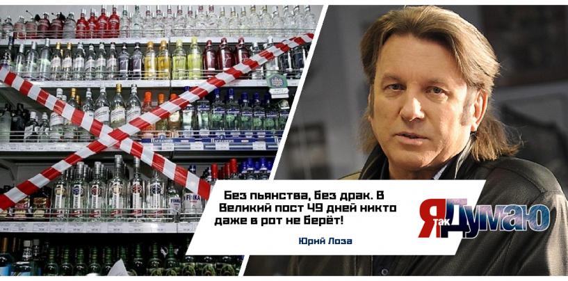 От пьянства страну спасёт не ЕГАИС, а культура отдыха и церковь, считает Юрий Лоза