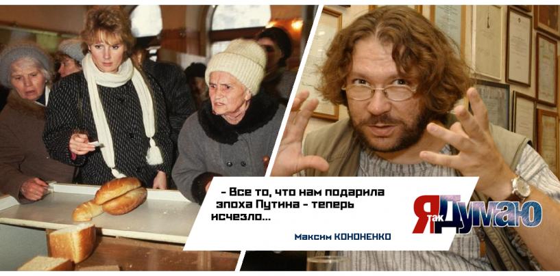 Кризис в России продлится еще три года. «Чувствую себя как в 96-ом» — Максим Кононенко.
