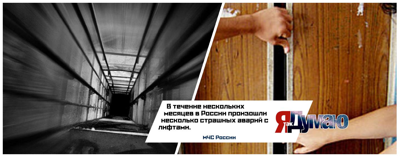 Лифт между жизнью и смертью. В Москве сорвался очередной лифт.