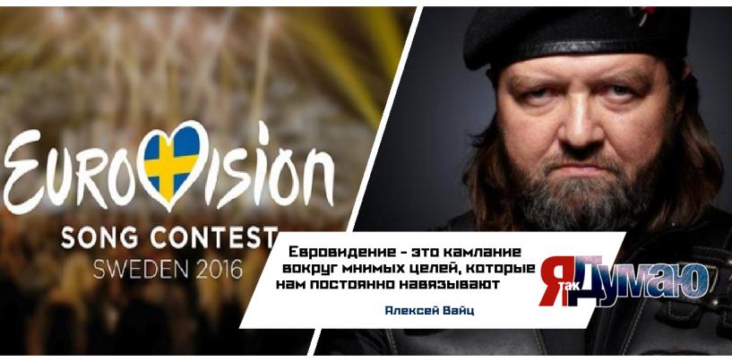 Евровидение — камлание вокруг мнимых ценностей, считает Алексей Вайц
