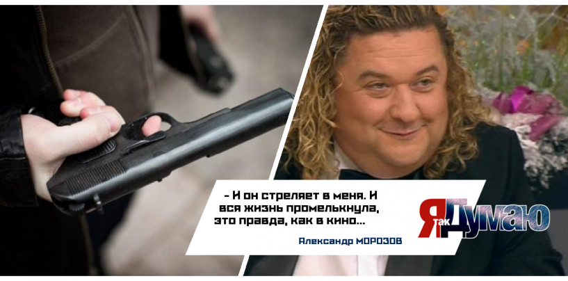 «Три счастливых дня было у меня» — как юморист Александр Морозов чуть не погиб