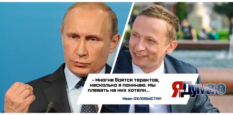 Плевать мы хотели на теракты — Иван Охлобыстин.