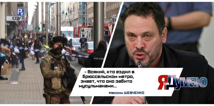 Взрывы в Брюсселе своего рода 11 сентября, считает Максим Шевченко.