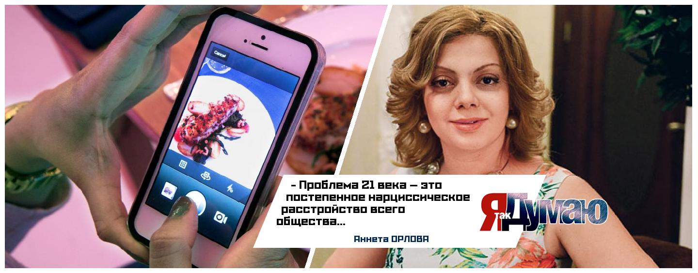 Новые изменения в Instagram усугубят нарциссическое расстройство. Аннета Орлова о пагубном влиянии соцсетей.