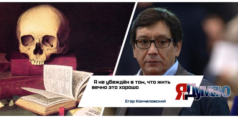 Егор Кончаловский о бессмертии невозможном в коммунальной квартире