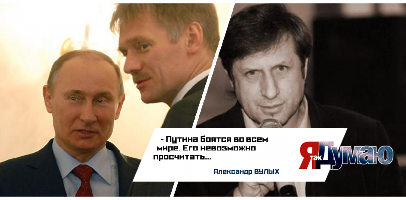 Песков считает, что градус путинофобии растет. Нашего президента боятся — Александр Вулых