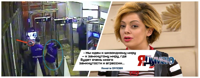 Видео нападения пьяного стрелка на станции метро «Багратионовская».