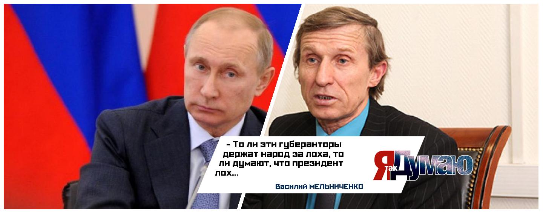 Известный фермер Василий Мельниченко спросил Путина о закрытии школ и детских садов.  Видео-интервью.
