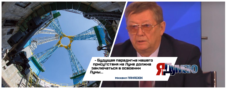 «Восточный» готов к запуску ракеты. На Луне можно проводить уникальные научные исследования — Михаил Панасюк.