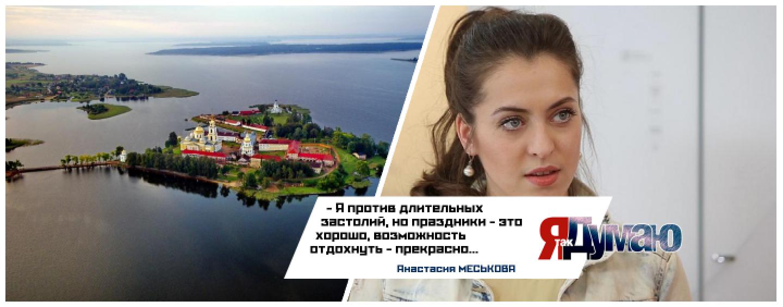 Звезда «Сладкой жизни» Анастасия Меськова проведет майские праздники на Селигере.