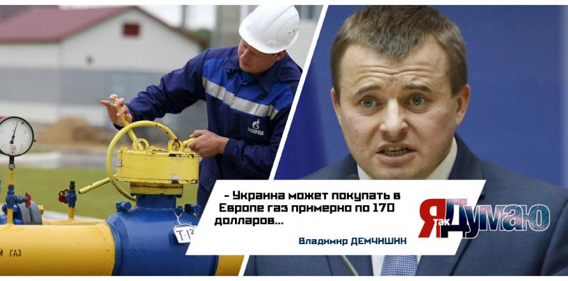 Киев требует от России снизить цену на газ.