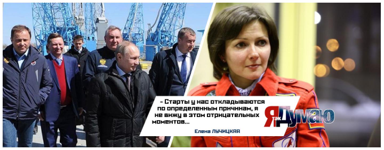 Путин отчитал виновных в переносе запуска ракеты «Союз-2.1а».