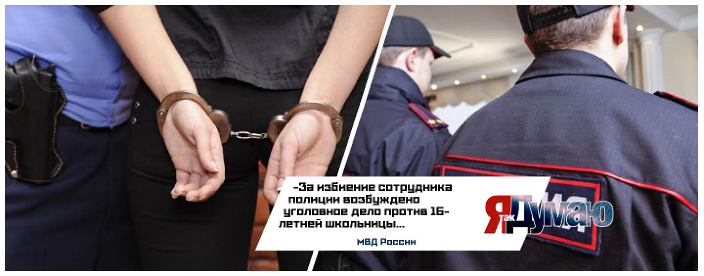 Школьнице, избившей полицейского, грозит срок до 5 лет.