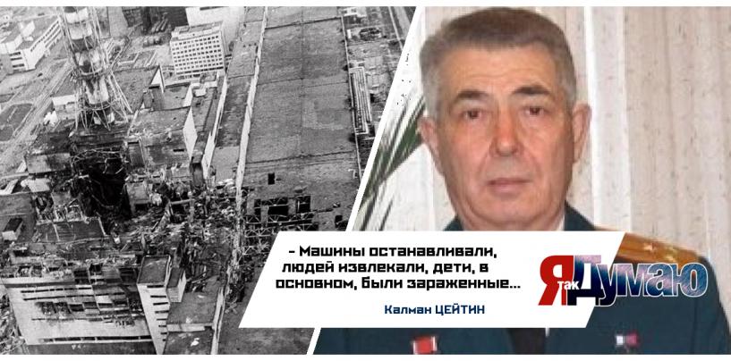 30 лет со дня катастрофы Чернобыльской АЭС. Воспоминания  Цейтина.