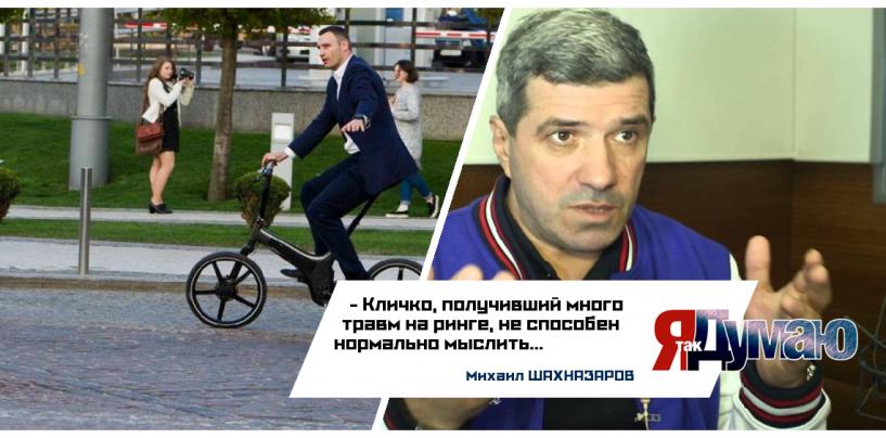 Мэр Киева Виталий Кличко навернулся с велосипеда.