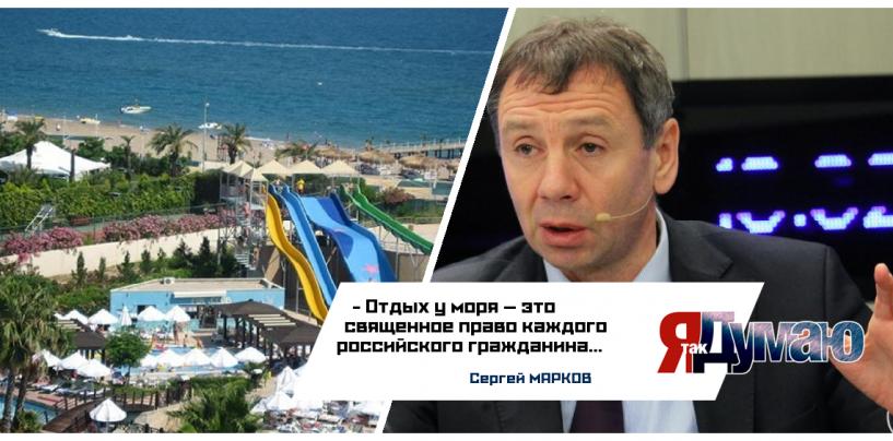 Россияне не попадут в Египет и Турцию до 2017 года. Отдых у моря — священное право россиян, считает Сергей Марков