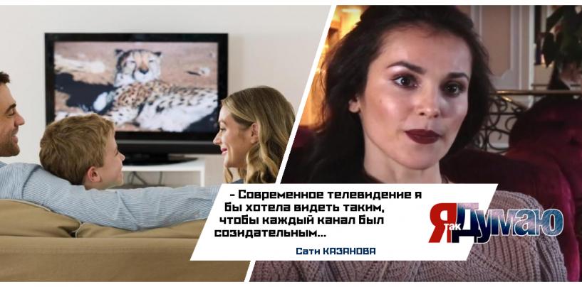 Сати Казанова рассказала об идеальном телевидении.