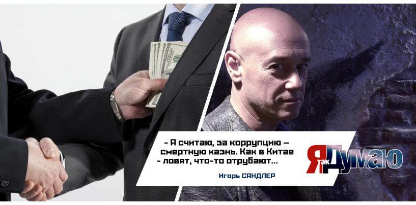 Россияне: с коррупцией бороться бесполезно. Игорь Сандлер предлагает смертную казнь.