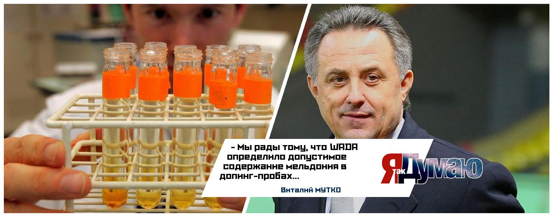 WADA «замяло» скандал с мельдонием — российские спортсмены получат амнистию.