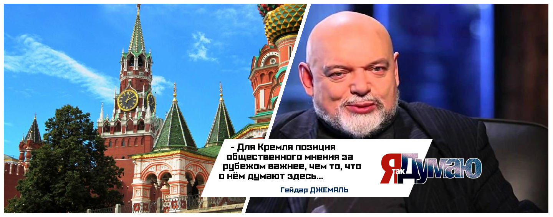 Офшорный скандал — удар по Кремлю, направленный на зарубежное общественное мнение, считает Гейдар Джемаль