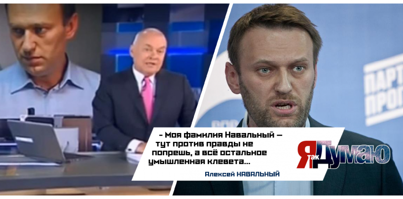 Навальный подает в суд на «Россию-1» за клевету.