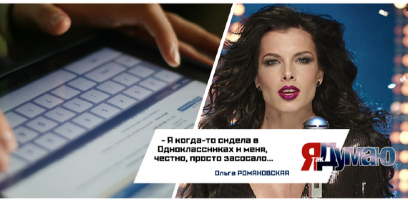 Новая телеведущая «Ревизорро» Ольга Романовская: «Давайте не путать виртуальную жизнь с настоящей».