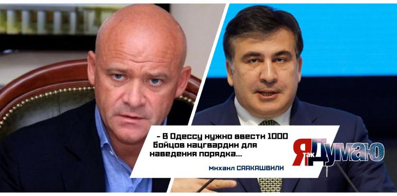 Саакашвили в страхе бежал из Одессы, прося Порошенко о помощи