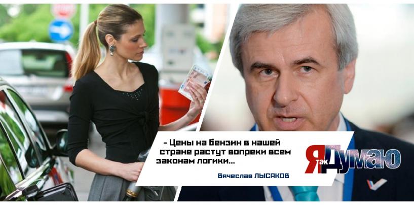 Цена на бензин растет вопреки всем законам логики — Вячеслав Лысаков