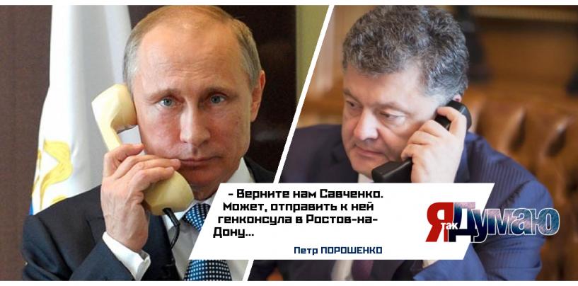 Порошенко просит Путина вернуть Савченко на Украину.