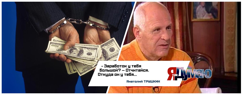 Путин утвердил план противодействия коррупции. Будут у нас безрукие олигархи, считает Анатолий Трушкин