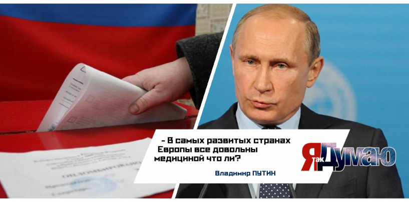 На прямой линии Путин ответил на вопрос о выборах и партии «Единая Россия»