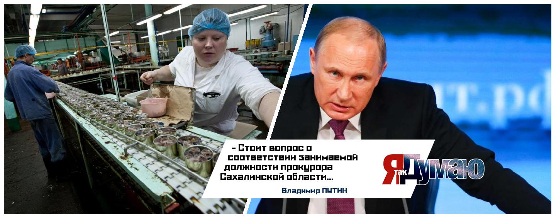 После звонка Путину на директора рыбного комбината завели уголовное дело.
