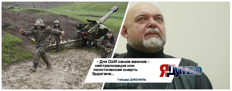 Инициаторы Карабахского противостояния — Москва и Вашингтон, считает Гейдар Джемаль