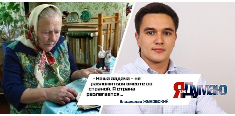 Максим Топилин: «В России нет бедных пенсионеров».