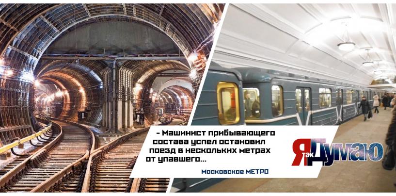 Слепой мужчина упал на рельсы в московском метро. Видео спасения.