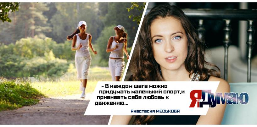 Правительство РФ выделило 785 млн рублей на развитие физической культуры. Анастасия Меськова о спортивной России.