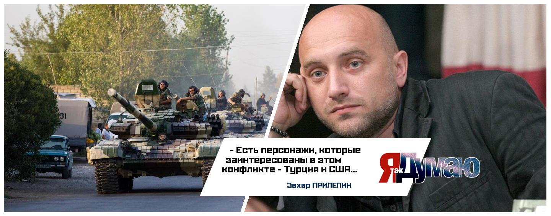 Кровавое противостояние Баку и Еревана. Турция и США заинтересованы в конфликте — Захар Прилепин