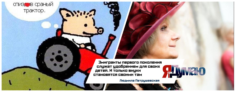 Поросёнок Пётр сваливает, а Петрушевская остаётся
