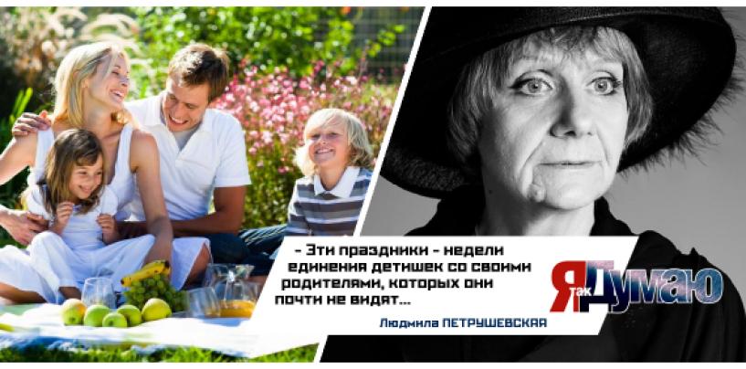 Майские праздники — семейное время, считает Людмила Петрушевская.
