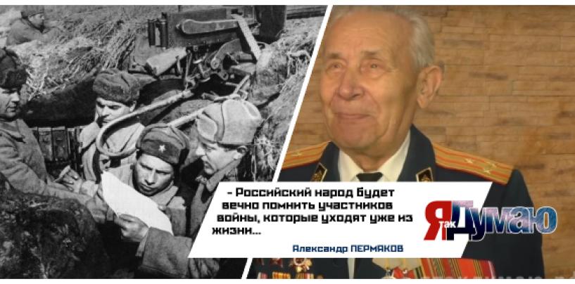 Ветеран ВОВ Александр Пермяков о 9 мая: «Это праздник праздников»