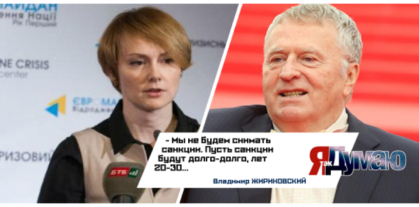 Ночные кошмары Украины — отмена Евросоюзом санкций против России.