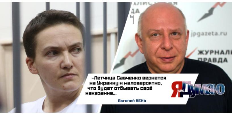 Украина гарантирует — Савченко отсидит дома, но с оговорками.