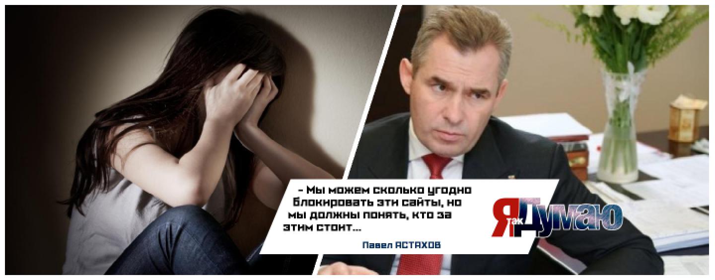 13-летняя школьница из Омска склоняла подростков к суициду.