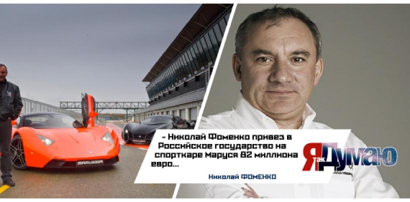 Николай Фоменко о скандале с «Marussia»: «Никогда не брал никакие 64 рубля ни у какого банка»!