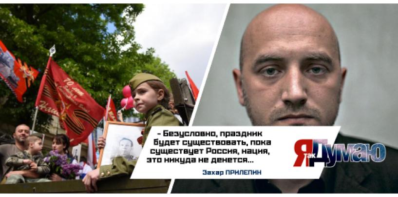 Захар Прилепин: «9 мая будет существовать, пока существует Россия».