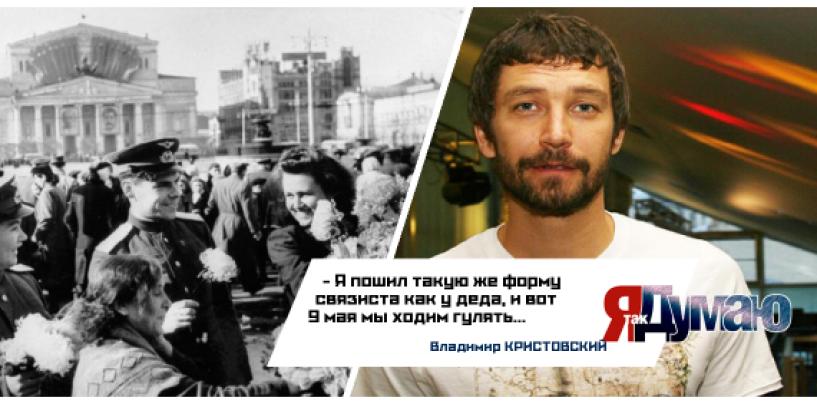 Солист группы Uma2rmaH Владимир Кристовский: «У меня дед был начальником роты связи в Кубинке».